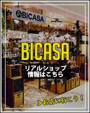 BICASA実店舗