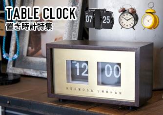 置き時計特集