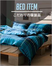 布団&ベッドをおしゃれに演出!ファブ・ザ・ホーム一覧