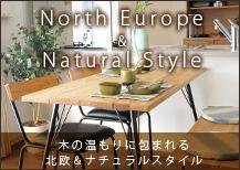 新生活に!北欧&ナチュラルスタイル