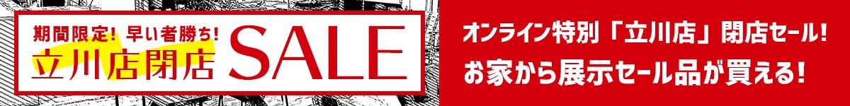 立川店閉店セール