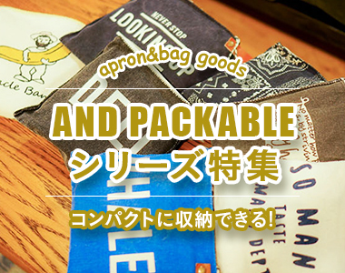 AND PACKABLE特集