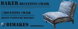 BAKER RECLINING CHAIR DENIM