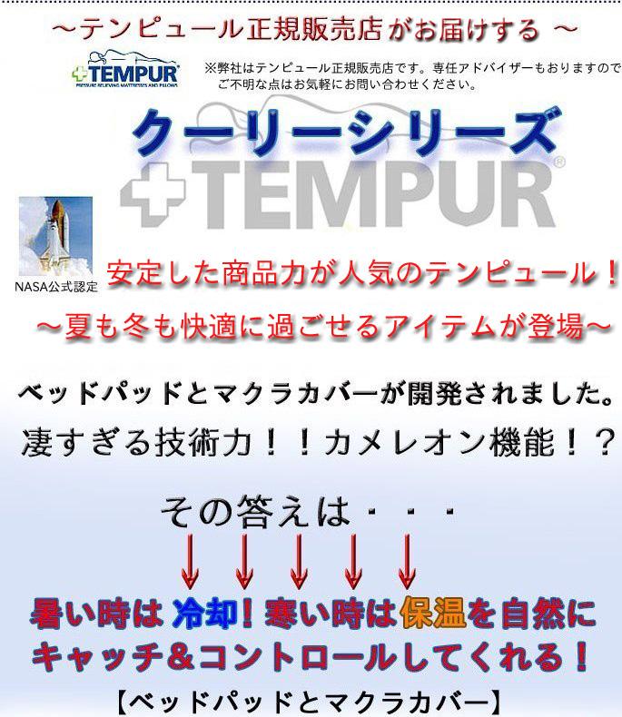 クーリー テンピュール(TEMPUR)