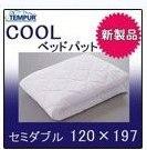 ベッドパッド クーリー テンピュール(TEMPUR) クーリー セミダブル