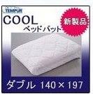 ベッドパッド クーリー テンピュール(TEMPUR) クーリー ダブル
