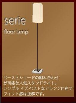 セリエ(Seriel) フロアランプ