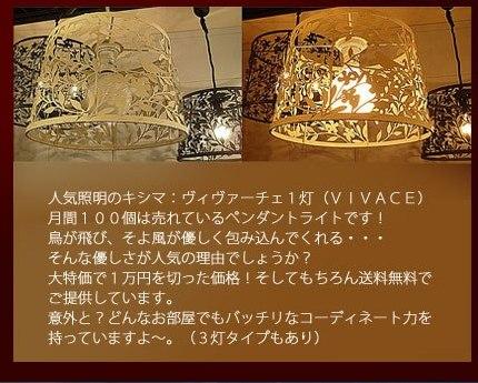 ヴィヴァーチェ(VIVACE)1灯