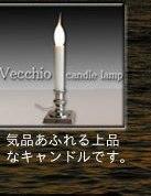 ヴェッキオ(Vecchio) キャンドルライト