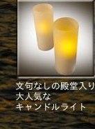 ルミーノ(Lumino) キャンドルライト