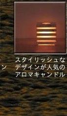 アロマキャンドルライト クラール(KLAR)