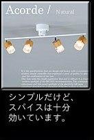 アコルデ(Acorde) スポットライト4灯
