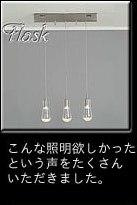 フラスク(Flask) ハロゲンペンダント3灯