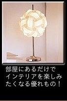 Magoru JK111 テーブルスタンド