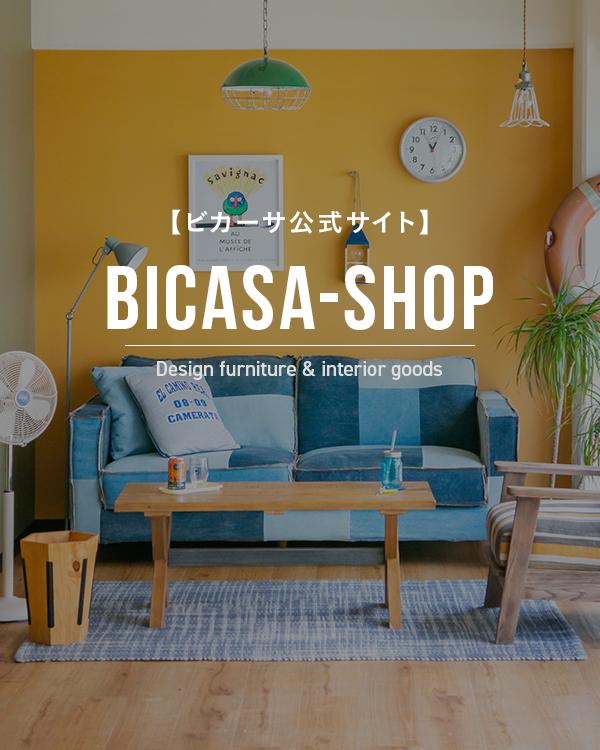 ビカーサ公式サイト