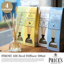 リードディフューザー 100ml(REED DIFFUSER 100ml FRESH AIR