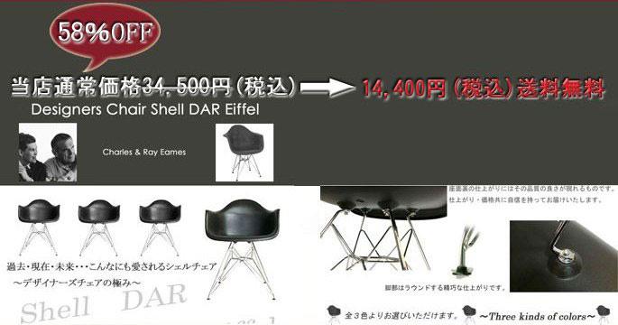 シェルチェア DAR(ABS)