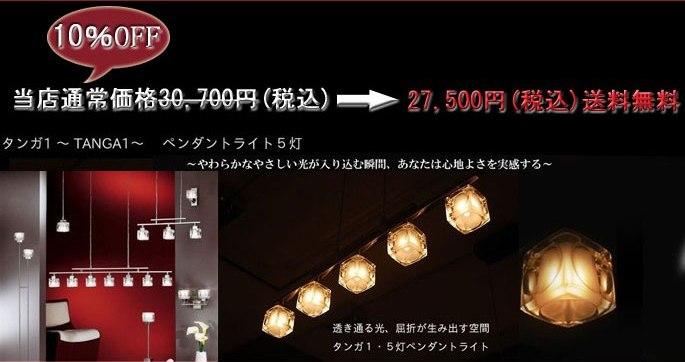 タンガ1 ペンダントライト5灯