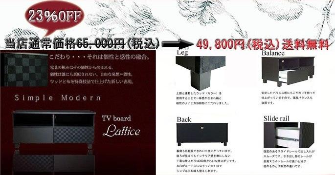 ラティス テレビボード