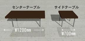 リビングテーブル サイズ画像