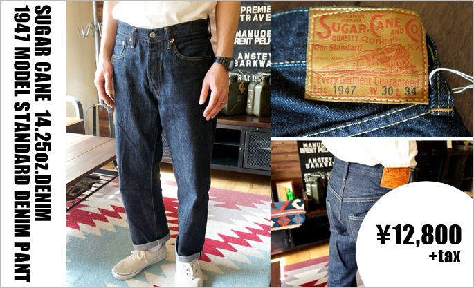 SUGAR CANE 14.25oz.DENIM 1947 MODEL スタンダードデニム
