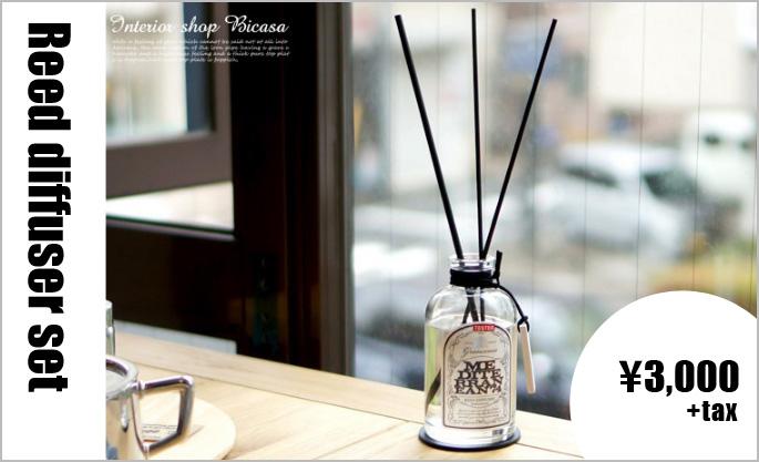 リードディフューザーセット grancense