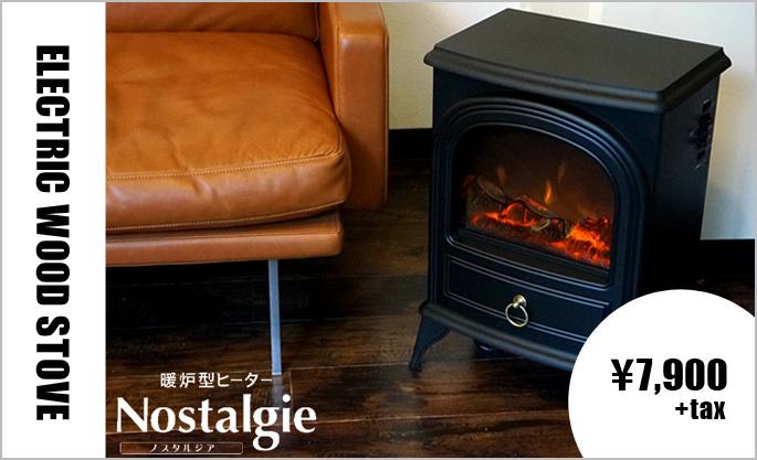 ノスタルジア 暖炉型ヒーター