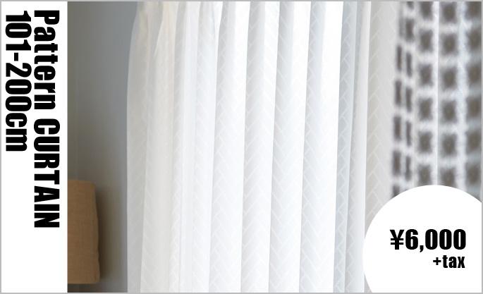 Pattern プリーツカーテン【1.5倍ひだ】ミラーレースカーテン 111~210cm