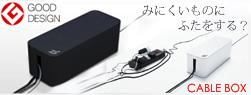 �����֥�ܥå���(CABLE BOX) �֥롼�饦��(bluelounge) �ɥߥ˥��������(DOMINIC SYMONS)