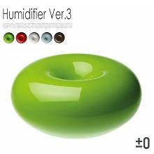 加湿器 HumidifierVer.3 プラスマイナスゼロ(PLUS MINUS ZERO)