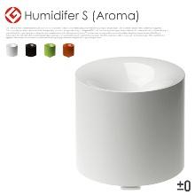 スチーム式加湿器 HumidifierS プラスマイナスゼロ(PLUS MINUS ZERO)