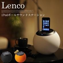 Lenco iPodボールサウンドステーション IDEA LABEL IPD4200