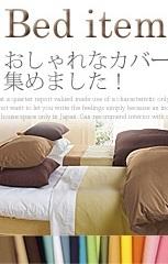 寝室をおしゃれに彩る寝装品!ファブ・ザ・ホーム一覧
