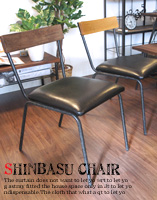SHINBASU CHAIR