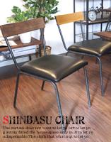 SHINBASU CHAIR