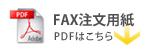 FAX用紙PDFはこちら