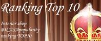 デザイナーズ家具 デザイン家具 ビカーサ 人気ランキングTOP10