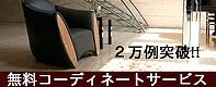 デザイナーズ家具 デザイン家具 ビカーサ 無料コーディネート