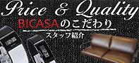 Price&Quality BICASAのこだわり スタッフ紹介