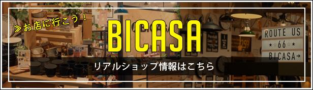 BICASA SHOPサイト