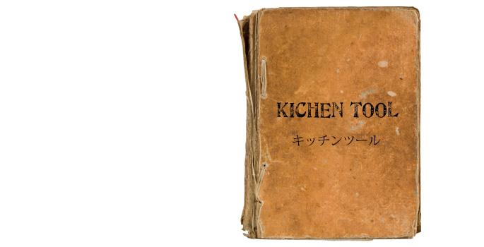 便利でおしゃれな調理器具!キッチンアイテム一覧