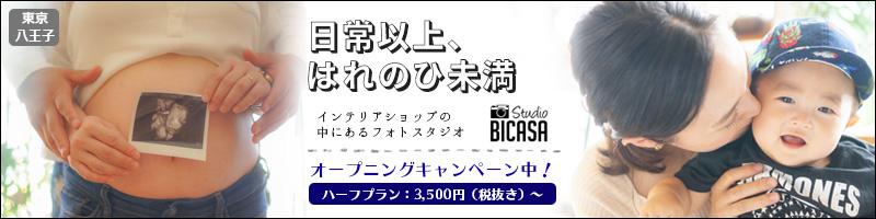 八王子のフォトスタジオstudio BICASA