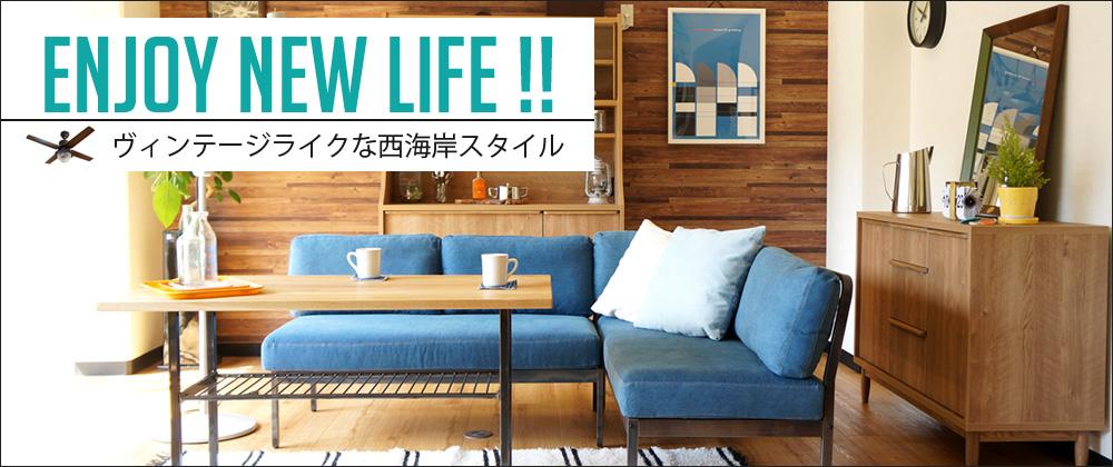 インテリアショップBICASA(ビカーサ)  ENJOY NEW LIFE!-ヴィンテージライクな西海岸スタイルインテリア-